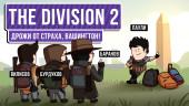 Tom Clancy's The Division 2. Дрожи от страха, Вашингтон!