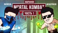 Марафон Mortal Kombat. MK 1-3 и UMK. Олды тут?