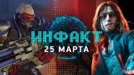 «Инфакт» от 25.03.2019 — Vampire: The Masquerade — Bloodlines 2, репутация в Overwatch, миллион Dead Cells, SteamWorld Quest…