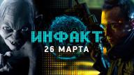 «Инфакт» от 26.03.2019 — Квесты в Cyberpunk 2077, новые модели Nintendo Switch, игра про Голлума, Bethesda и Steam…