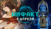 «Инфакт» от 08.04.2019 — Новая Assassin's Creed, Octopath Traveler на PC, крафт в The Outer Worlds, детали World War Z…