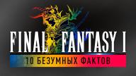 10 безумных фактов о Final Fantasy I