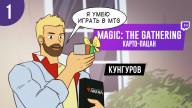 Magic: The Gathering Arena. Карто-пацан