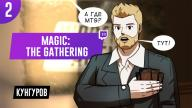 Magic: The Gathering Arena. Карто-пацан 2