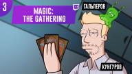 Magic: The Gathering Arena. Карто-пацан 3