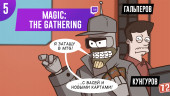 Magic: The Gathering Arena. Карто-пацан 5