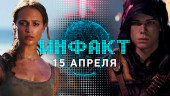 «Инфакт» от 15.04.2019 — Премьера Star Wars Jedi: Fallen Order, сиквел экранизации Tomb Raider, Raji: An Ancient Epic…