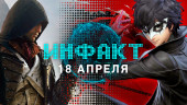 «Инфакт» от 18.04.2019 — Бесплатная AC: Unity, Xbox One S All-Digital Edition, «Ведьмак» от Netflix, Daymare: 1998, Redeemer…