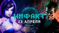 «Инфакт» от 22.04.2019 — Джокер в MK11, намёки на GTA 6, порно-RPG собрала миллион долларов, World War Z теряет зрителей…