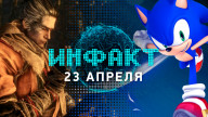 «Инфакт» от 23.04.2019 — Гринд в MK11, Sonic the Hedgehog 2006 для PC, жулики на Fortnite World Cup, God of War, Sekiro…