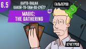 Magic: The Gathering Arena. Карто-пацан какой-то там по счёту