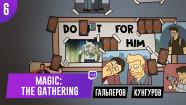 Magic: The Gathering Arena. Карто-пацан 6