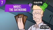 Magic: The Gathering Arena. Карто-пацан 7