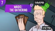 Magic: The Gathering Arena. Карто-пацан 7