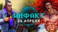 «Инфакт» от 24.04.2019 — Королевская битва про викингов, Кодзима — гений, Square Enix на E3, Street Fighter V бесплатно…