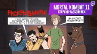Mortal Kombat 11. Старики-разбойники