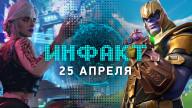 «Инфакт» от 25.04.2019 — Кранчи в Epic Games, новая Call of Duty, контент Anthem опоздает, Cyberpunk отличается от демо с E3…