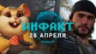 «Инфакт» от 26.04.2019 — Оценки Days Gone, мастерская Overwatch, дата выхода Layers of Fear 2, анонс SKYHILL: Black Mist…