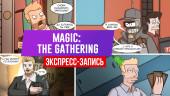 MTG Arena: лучшие моменты стримов про карто-пацанов (экспресс-запись)