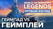 Первый взгляд на World of Warships: Legends World of Warships: Legends