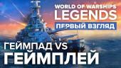 Первый взгляд на World of Warships: Legends