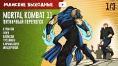 Mortal Kombat 11. Пятничный переполох