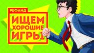 Рефанд?! — Katana ZERO, Zombotron, Yuppie Psycho, Save Koch, ISLANDERS, Room of Pandora