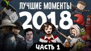 Лучшие моменты стримов 2018, часть 1 (экспресс-запись)