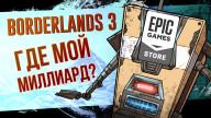 Поиграли в Borderlands 3. Вооружённая жертва Epic Games Store