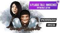 A Plague Tale: Innocence. Очумелые детки