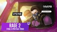 Rage 2. Этюд в яростных тонах