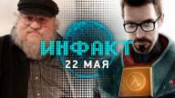 «Инфакт» от 22.05.2019 — Мартин и FromSoftware, скорость PS5, стример Fortnite попал в кабалу, ремейк Half-Life 2 не выйдет…