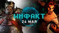 «Инфакт» от 24.05.2019 — Запрет Minecraft, исчезают игры Telltale, Total War бьёт рекорды, Apex приносит меньше денег…
