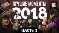 Лучшие моменты стримов 2018, часть 3 (экспресс-запись)