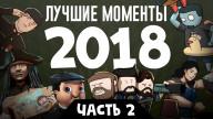 Лучшие моменты стримов 2018, часть 2 (экспресс-запись)