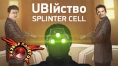 Разбор полетов. Tom Clancy's Splinter Cell: Conviction
