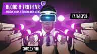 Blood & Truth VR. Плойка, виар, 2 дымящихся мува