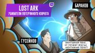 Lost Ark. Убиватели потерянного ковчега