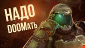 Поиграли в Doom Eternal. Изменений на 5 минут