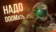 Поиграли в Doom Eternal. Изменений на 5 минут