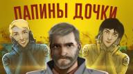 Поиграли в Wolfenstein: Youngblood. Кооператив (не) лишний