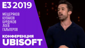 E3 2019. Ubisoft: Watch_Dogs 3, Ghost Recon Breakpoint, Rainbow Six Quarantine…