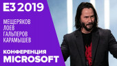 E3 2019. Microsoft/Xbox Briefing: Microsoft/Xbox Briefing: Cyberpunk 2077, Dying Light 2, Star Wars: Jedi Fallen Order…