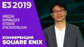 E3 2019. Square Enix: Final Fantasy 7 Remake, Final Fantasy VIII Remastered, Avengers…