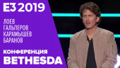 E3 2019. Bethesda: DooM: Ethernal, Wolfenstein, Commander Keen, TES VI…