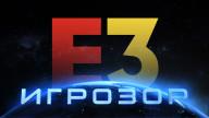 Главные анонсы E3 2019, Death Stranding, гостевые блицревью и календарь релизов!