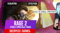 Rage 2. Этюд в яростных тонах (экспресс-запись)