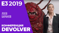 E3 2019. Devolver Digital: Fall Guys Ultimate Knockout, Carrion…