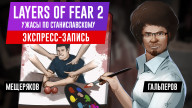 Layers of Fear 2. Ужасы по Станиславскому (экспресс-запись)