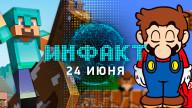 «Инфакт» от 24.06.2019 — LGBT в Steam, мультяшная StarCraft, автора Mario Royale засудили, Minecraft встроили в Minecraft…